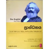 Pragdanaya Palamuwani Veluma - ප්රාග්ධනය පළමුවැනි වෙළුම