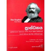 Pragdanaya Thunwani Veluma - ප්රාග්ධනය තුන්වැනි වෙළුම