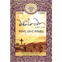 Manikkawatha - මාණික්කාවත