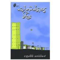Santhabasthiyam Veediya - සන්තබස්තියම් වීදිය