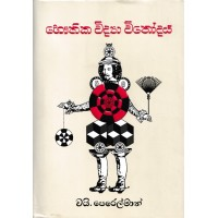Bhauthika Vidya Vinodaya - භෞතික විද්යා විනෝදය