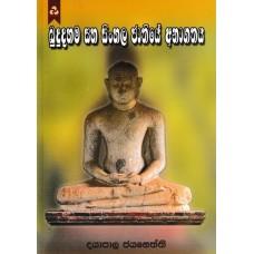 Bududahama Saha Sinhala Jathiye Anagathaya - බුදුදහම සහ සිංහල ජාතියේ අනාගතය