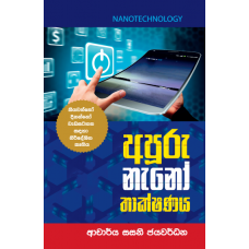 Apuru Nano Thakshanaya - අපුරු නැනෝ තාක්ෂණය