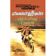 Motorcycle Dinapotha - මෝටර් සයිකල් දිනපොත