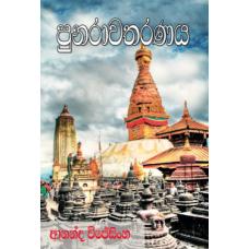 Punarawatharanaya - පුනරාවතරණය