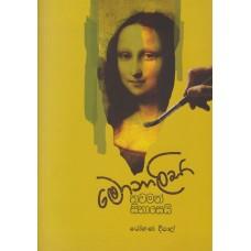 Monalisa Thawamath Sinaseyi - මොනාලිසා තවමත් සිනාසෙයි
