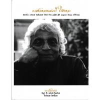Gananathage Rachana - ගනනාතගේ රචනා