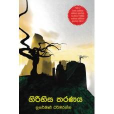 Girihisa Tharanaya - ගිරිහිස තරණය