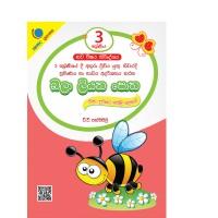 Grade 3 Bala Liyana Potha - 3 ශ්රේණිය බලා ලියන පොත