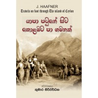 Yapa Patune Sita Kolambata Paa Gamanak - යාපා පටුනේ සිට කොළඹට පාගමනක්