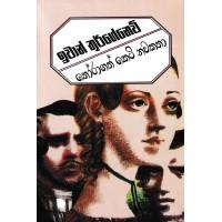 Thoragath Keti Nawakatha - තෝරාගත් කෙටි නවකතා