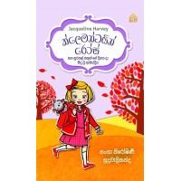Clementine Rose Saha Surathal Sathunge Dinaya Da Sidu Wu Abaddiya - ක්ලෙමන්ටයින් රෝස් සහ සුරතල් සතුන් ගේ දිනය දා සිදු වූ ඇබැද්දිය