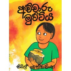Achcharu Muttiya - අච්චාරු මුට්ටිය