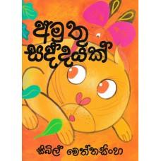 Amuthu Saddayak - අමුතු සද්දයක්