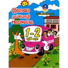 1 - 2 Shreni Sandaha Thribhasha - 1- 2 ශ්රේණි සඳහා ත්රිභාෂා