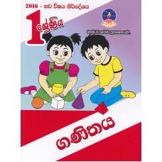 1 Shreniya Ganithaya  - 1 ශ්රේණිය ගණිතය