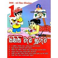 1 Shreniya Singithi Weda Huruwa  - 1 ශ්රේණිය සිඟිති වැඩ හුරුව