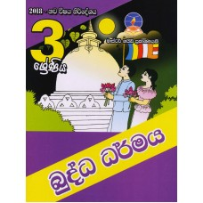 3 Shreniya Buddha Dharmaya - 3 ශ්රේණිය බුද්ධ ධර්මය
