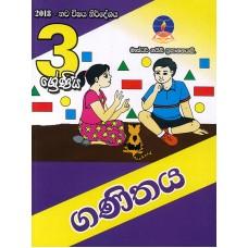 3 Shreniya Ganithaya - 3 ශ්රේණිය ගණිතය