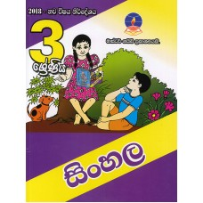3 Shreniya Sinhala - 3 ශ්රේණිය සිංහල