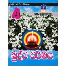4 Shreniya Buddha Dharmaya - 4 ශ්රේණිය බුද්ධ ධර්මය