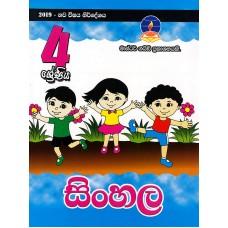 4 Shreniya Sinhala - 4 ශ්රේණිය සිංහල