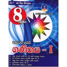 8 Shreniya Ganithaya 1 - 8 ශ්රේණිය ගණිතය  1