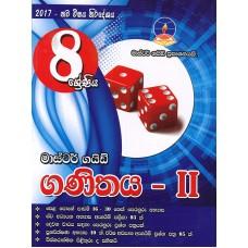 8 Shreniya Ganithaya 2 - 8 ශ්රේණිය ගණිතය  2