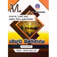 Bauddha Shishtacharaya Usas Pela Pasugiya Vibhaga Prashnoththara - බෞද්ධ ශිෂ්ටාචාරය උසස් පෙළ පසුගිය විභාග ප්රශ්නෝත්තර