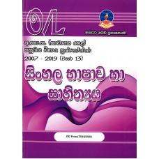 Sinhala Bhashawa Ha Sahithya Samanya Pela Pasugiya Vibhaga Prashnoththara - සිංහල භාෂාව හා සාහිත්ය සාමාන්ය පෙළ  පසුගිය විභාග ප්රශ්නෝත්තර