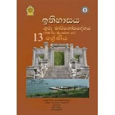 Ithihasaya Guru Margopadeshaya  Grade 13 - ඉතිහාසය  ගුරු මාර්ගෝපදේශය 13 ශ්රේණිය
