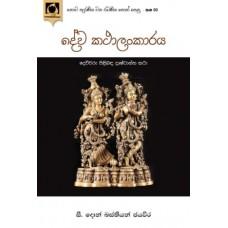 Deva Kathalankaraya - දේව කථාලංකාරය