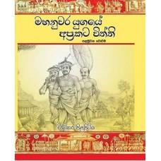 Maha Nuwara Yugaye Aprakata Viththi 1 - මහනුවර යුගයේ අප්රකට විත්ති 1