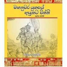 Maha Nuwara Yugaye Aprakata Viththi 2 - මහනුවර යුගයේ අප්රකට විත්ති 2