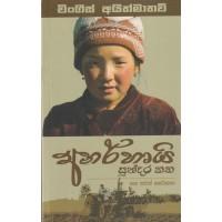 Anarhayi Sundara Katha Saha Thawath Ketikatha - අනර්හායි සුන්දර කත සහ තවත් කෙටිකතා