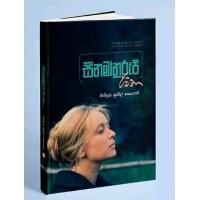 Cinemanurupi  Rachana - සිනමානුරූපී රචනා