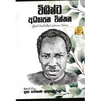 Wishishta Adhyapana Chinthana - විශිෂ්ට අධ්යාපන චින්තන