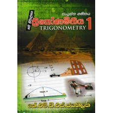 Thrikonamithiya 01 - ත්රිකෝණමිතිය 01