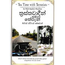 Trasthawadin Samaga Thepan - ත්රස්තවාදීන්  සමග තේපැන්
