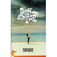 Melancholiyawa - මෙලන්කෝලියාව