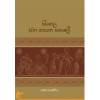 Sinhala Jana Gayana Shaili - සිංහල ජන ගායනා ශෛලි