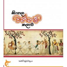 Sinhala Wannam Kalawa - සිංහල වන්නම් කලාව