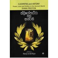 Cleopatra and Antony - ක්ලියෝපැට්රා සහ ඇන්ටනි