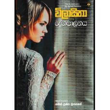 Wilasitha Ha Deshapalanaya - විලාසිතා හා දේශපාලනය