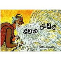 Duwana Rawula - දුවන රැවුළ