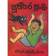 Suththara Puncha - සූත්තර පුංචා