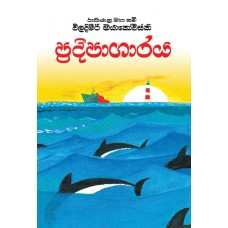 Pradeepagaraya - ප්රදීපාගාරය