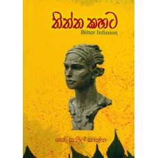 Thiththa Kahata - තිත්ත කහට