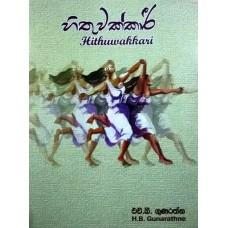Hithuwakkari - හිතුවක්කාරී