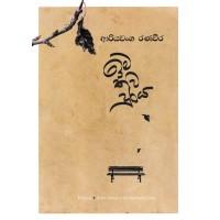 Ima Thawa Durayi - ඉම තව දුරයි